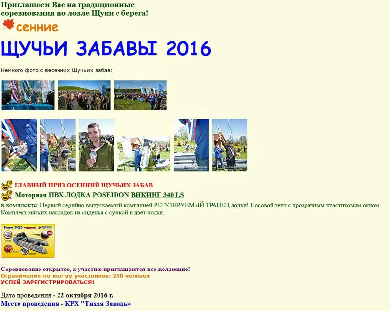 tihaya_zavod_16_10